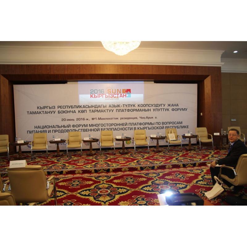 Национальный форум